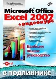 Microsoft Office Excel 2007 ISBN 978-5-9775-0030-2