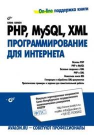 PHP, MySQL, XML: программирование для Интернета ISBN 978-5-9775-0039-5