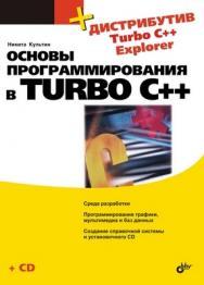 Основы программирования в Turbo C++ ISBN 978-5-9775-0062-3