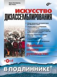 Искусство дизассемблирования ISBN 978-5-9775-0082-1