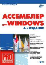 Ассемблер для Windows. 4 изд. ISBN 978-5-9775-0084-5