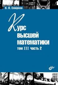 Курс высшей математики. Том III, часть 2 ISBN 978-5-9775-0087-6