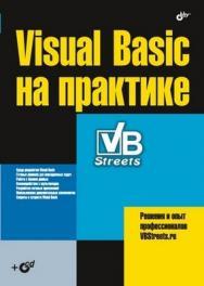 Visual Basic на практике ISBN 978-5-9775-0088-3