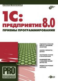 1С:Предприятие 8.0. Приемы программирования ISBN 978-5-9775-0089-0