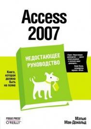 Access 2007. Недостающее руководство ISBN 978-5-7502-0343-7