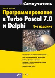 Программирование в Turbo Pascal 7.0 и Delphi, 3 изд. ISBN 978-5-9775-0109-5