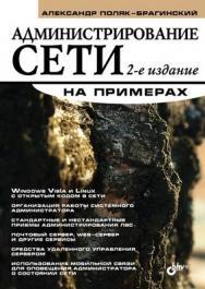 Администрирование сети на примерах, 2 изд. ISBN 978-5-9775-0121-7