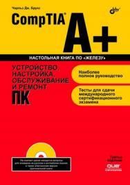 CompTIA A+. Устройство, настройка, обслуживание и ремонт ПК , 3 изд. ISBN 978-5-9775-0124-8