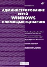 Администрирование сетей Windows с помощью сценариев ISBN 978-5-9775-0140-8