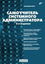 Самоучитель системного администратора. 2 изд. ISBN 978-5-9775-0170-5