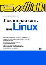 Локальная сеть под Linux ISBN 978-5-9775-0171-2
