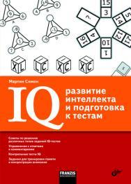 IQ: развитие интеллекта и подготовка к тестам ISBN 978-5-9775-0173-6
