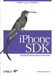 iPhone SDK. Разработка приложений ISBN 978-5-9775-0178-1
