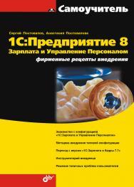 1С: Предприятие 8. Зарплата и Управление Персоналом. Фирменные рецепты внедрения ISBN 978-5-9775-0188-0