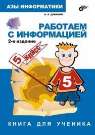 Работаем с информацией. Книга для ученика. 5 класс. 2-е изд. ISBN 978-5-9775-0193-4
