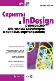 Скрипты в InDesign: руководство для умных дизайнеров и ленивых верстальщиков ISBN 978-5-9775-0202-3