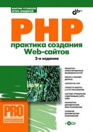PHP. Практика создания Web-сайтов, 2 изд. ISBN 978-5-9775-0203-0