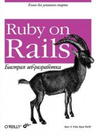 Ruby on Rails. Быстрая  веб-разработка ISBN 978-5-9775-0224-5