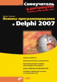 Основы программирования в Delphi 2007 ISBN 978-5-9775-0235-1