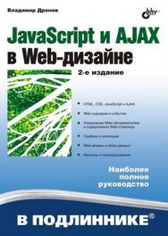 JavaScript и AJAX в Web-дизайне, 2 изд. ISBN 978-5-9775-0251-1