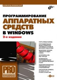 Программирование аппаратных средств в Windows. 2 изд. ISBN 978-5-9775-0263-4