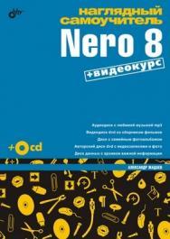 Наглядный самоучитель Nero 8 ISBN 978-5-9775-0272-6