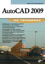 AutoCAD 2009 на примерах ISBN 978-5-9775-0279-5