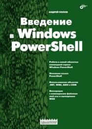 Введение в Windows PowerShell ISBN 978-5-9775-0283-2