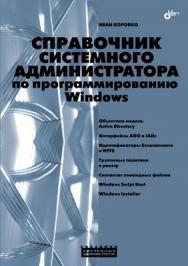 Справочник системного администратора по программированию Windows ISBN 978-5-9775-0296-2