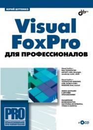 Visual FoxPro для профессионалов ISBN 978-5-9775-0307-5