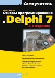 Основы программирования в Delphi 7. 2 изд. ISBN 978-5-9775-0310-5