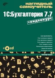 Наглядный самоучитель 1С:Бухгалтерия 7.7 ISBN 978-5-9775-0313-6