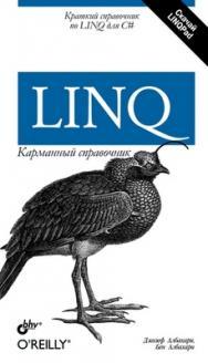 LINQ. Карманное руководство ISBN 978-5-9775-0317-4