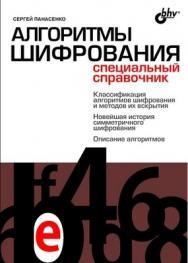 Алгоритмы шифрования. Специальный справочник ISBN 978-5-9775-0319-8