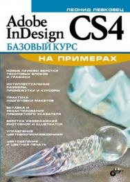 Adobe InDesign CS4. Базовый курс на примерах ISBN 978-5-9775-0325-9