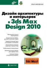 Дизайн архитектуры и интерьеров в 3ds Max Design 2010 ISBN 978-5-9775-0339-6
