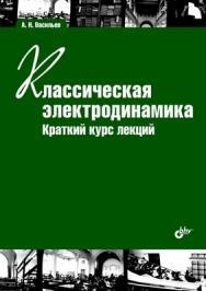 Классическая электродинамика. Краткий курс лекций ISBN 978-5-9775-0343-3