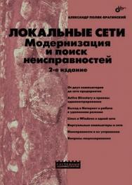 Локальные сети. Модернизация и поиск неисправностей. 2 изд. ISBN 978-5-9775-0348-8