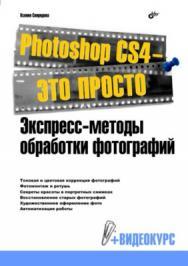 Photoshop CS4 — это просто. Экспресс-методы обработки фотографий ISBN 978-5-9775-0352-5