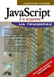 JavaScript на примерах, 2 изд. ISBN 978-5-9775-0361-7