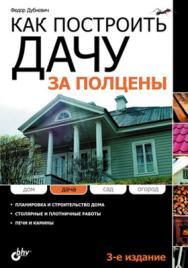 Как построить дачу за ПОЛЦЕНЫ. 3 издание ISBN 978-5-9775-0364-8