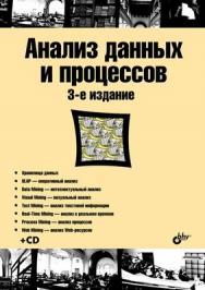Анализ данных и процессов. 3-е изд. ISBN 978-5-9775-0368-6