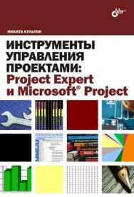 Инструменты управления проектами: Project Expert и Microsoft Project ISBN 978-5-9775-0373-0