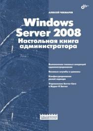 Windows Server 2008. Настольная книга администратора ISBN 978-5-9775-0374-7