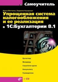 Упрощенная система налогообложения и ее реализация в 1С:Бухгалтерии 8.1 ISBN 978-5-9775-0388-4