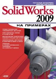 SolidWorks 2009 на примерах ISBN 978-5-9775-0391-4