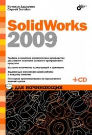 SolidWorks 2009 для начинающих ISBN 978-5-9775-0392-1