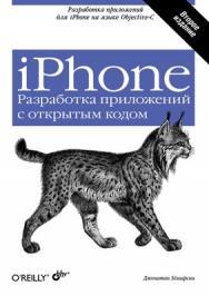 iPhone. Разработка приложений с открытым кодом 2-е изд. ISBN 978-5-9775-0397-6