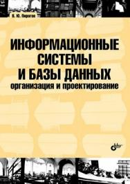 Информационные системы и базы данных: организация и проектирование ISBN 978-5-9775-0399-0