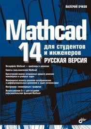 Mathcad 14 для студентов и инженеров: русская версия ISBN 978-5-9775-0403-4